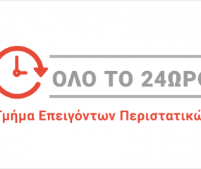 ΕΠΕΙΓΟΝΤΑ ΠΕΡΙΣΤΑΤΙΚΑ