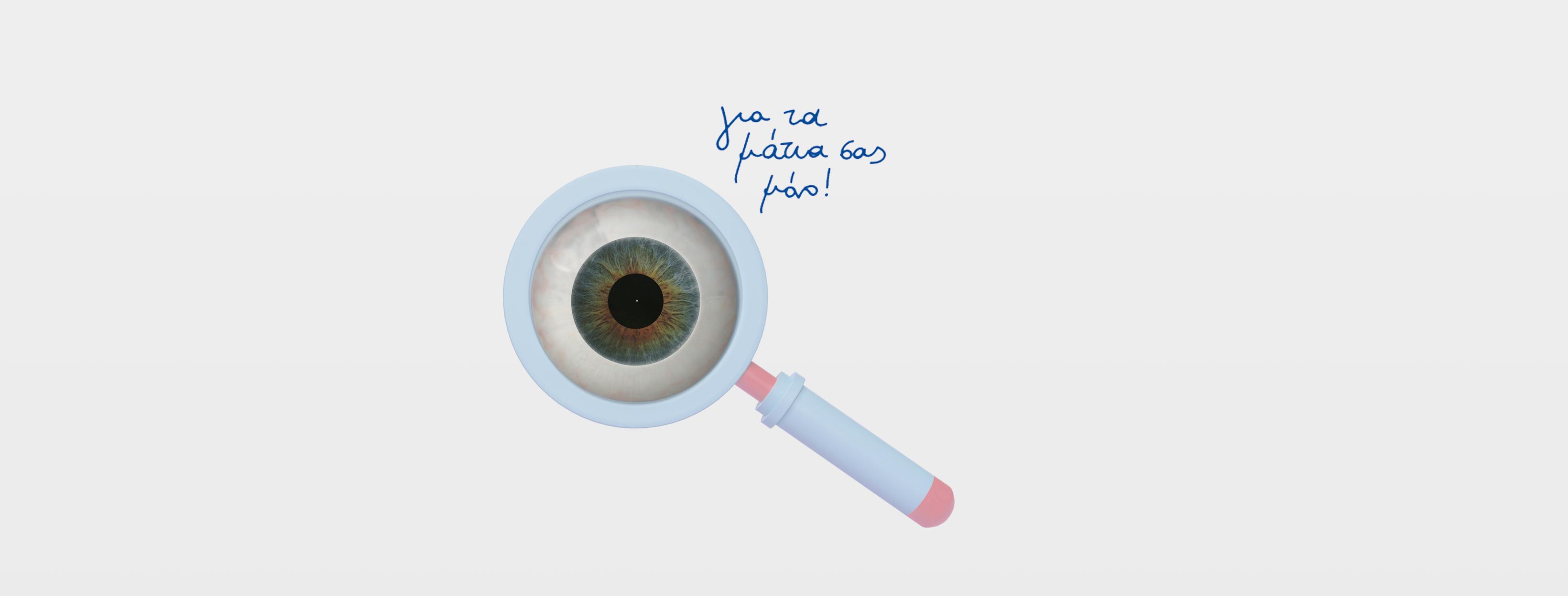 cover-eye-2